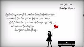 Myanmar new love song - 2015 - အလြမ္းသမ  - Bobby Soxer  ( with lyrics )