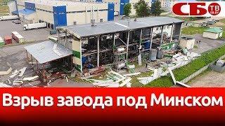 Под Минском взорвался завод | что случилось | видео с коптера