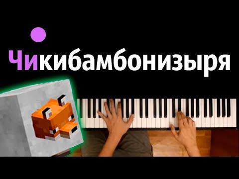 Чикибамбонизыря (Guider Play) ● караоке | PIANO_KARAOKE ● ᴴᴰ + НОТЫ & MIDI