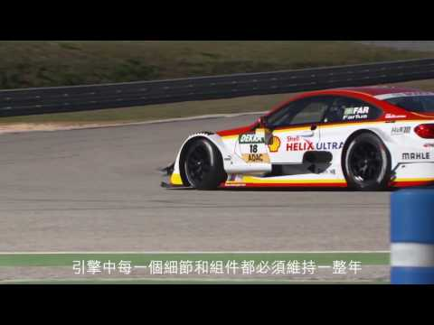 Shell Helix & BMW Motorsport: The role of motor oil on the track
