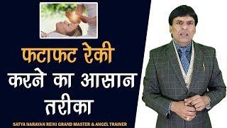 Quick Reiki Healing ( फटाफट रेकी कैसे करें )  BY - Satya Narayan