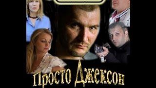 Криминал Детектив  русские боевики смотреть классный фильм