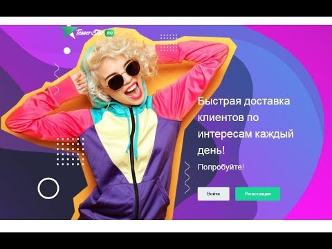 TeaserStar - Reklamlardan yatirimsiz PUL QAZAN !!!