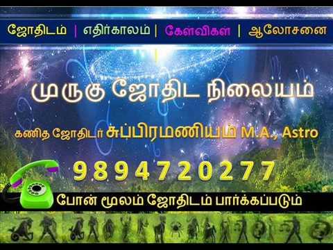 Tamil Astrology Murugu Jothida Nilayam