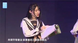【张雨鑫】20181111《N.E.W》公演 CUT UNIT【少女革命】【SNH48】
