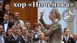"А. Рубинштейн. Хор «Ноченька» / Rubinstein. Chorus of Men from ""The Demon"""