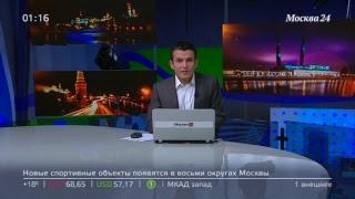 Смотреть онлайн Прямая трансляция телеканала Москва 24