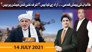 Nuqta e Nazar with Mujeeb Ur Rehman Shami & Ajmal Jami   14July 2021   Dunya News