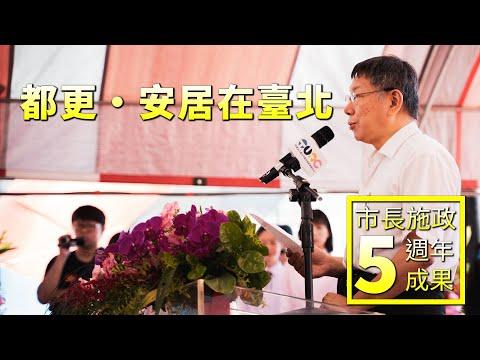 都更·安居在臺北 - 市長施政5週年成果<BR>-財團法人臺北市都市更新推動中心