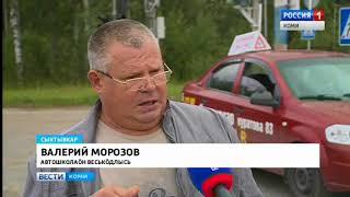 Вести-Коми (на коми языке) 7.08.2018