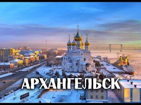 Города России\Архангельск\Архангельская область\путешествия\Туризм