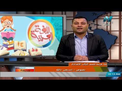 لغة عربية للصف الثالث الاعدادي 2021 ( ترم 2 ) الحلقة 7 - نصوص : استعن بالله