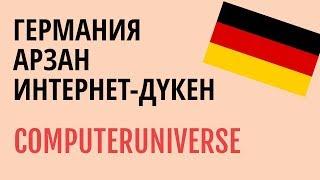 Германияның арзан интернет-дүкені. Computeruniverse - тен тапсырыс беру