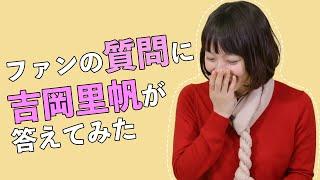 インタビューファンからの質問に吉岡里帆が答えてみた