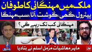 Inflation in Pakistan | Ab Baat Hogi