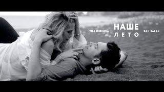 Dan Balan & Вера Брежнева - Наше Лето (Премьера Клипа 2017)