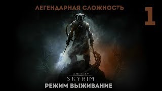 THE ELDER SCROLLS V :SKYRIM \ ЛЕГЕНДАРНАЯ СЛОЖНОСТЬ + РЕЖИМ ВЫЖИВАНИЕ \ ПРОХОЖДЕНИЕ В СЛЕПУЮ # 1