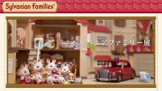 Sylvanian Families Exibition in Japan 2019