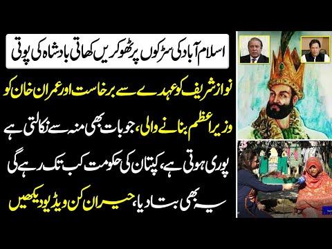 اسلام آباد کی سڑکوں پر ٹھوکریں کھاتی بادشاہ کی پوتی کی حیران کن کہانی دیکھیں