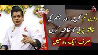 Wazan Kam Karnay Ka Tareeqa | Weight Loss Tips | Aaj Ka Totka by Chef Gulzar