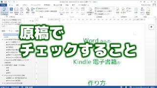 WordからのKindle電子書籍の作り方総まとめ出版前のチェックリスト