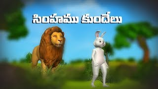 Lion and Rabbet Story in Telugu -  3D Animation Panchatantra, Aesop Tales for children