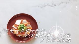 宝塚受験生のダイエットレシピ〜スモークサーモンと大根のオードブル〜のサムネイル画像