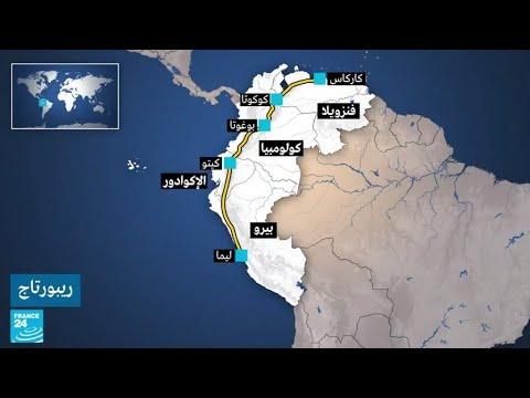 العرب اليوم - شاهد: فنزويليون يغامرون لعبور الحدود الكولومبية