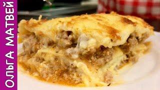 Домашняя Лазанья (Простой Рецепт)  | Lasagna Recipe