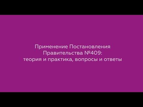 """Вебинар """"Применение Постановления Правительства №409: теория и практика, вопросы и ответы"""""""