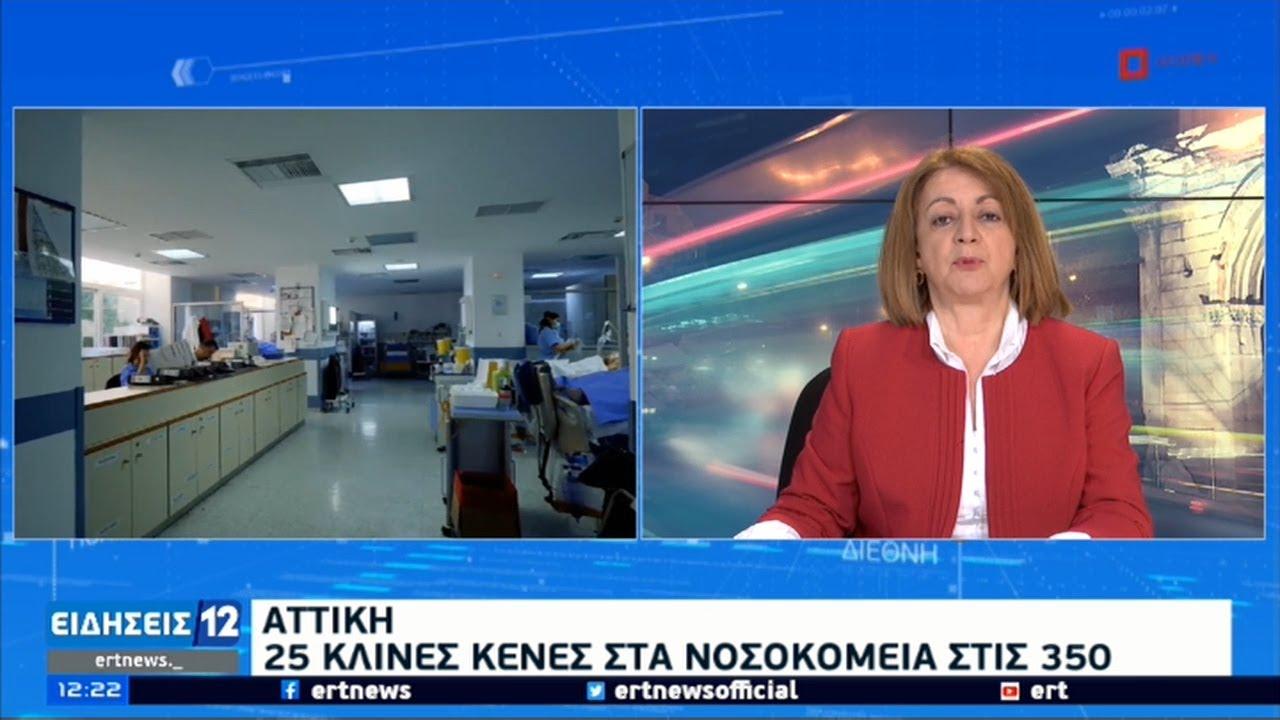 Στο «κόκκινο» τα νοσοκομεία της Αττικής | 11/03/2021 | ΕΡΤ
