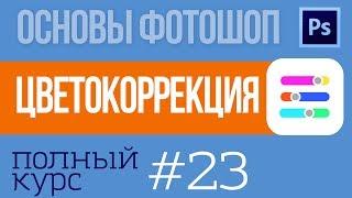 Уроки фотошоп Цветокоррекция, все о работе с цветом в фотошоп на русском языке  |  Фотоазбука