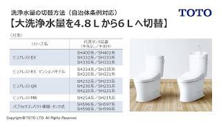 大洗浄水量を4.8Lから6Lへ切替