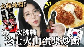 一齊做晚餐!! 韓國最新火雞辣醬+挑戰韓式芝士蛋漿炒飯!!結果會好吃嗎? |Lizzy Daily