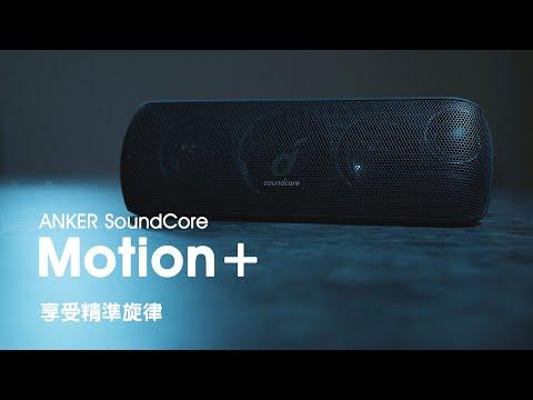 【ANKER】A3116 SoundCore Motion+ 防水藍牙喇叭 盡情感受跳動節奏