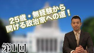第1回 25歳・無経験から開ける政治家への道!【CGS 政治家のススメ