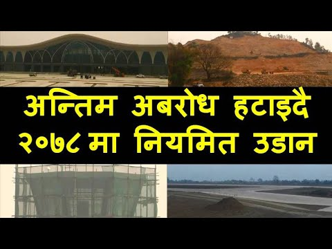 Pokhara International Airport Construction Latest Update || Will Have regular flights from 2022