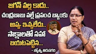 Prof Jyothsna Tirunagari Comments On Chandrababu Over Amaravathi Loans | CM Jagan | AP Politics