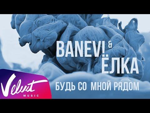 Bebe Rexha - BANEV! & Ёлка — Будь со мной рядом