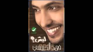 تحميل اغاني فهد الكبيسي - لو ذنبك (النسخة الأصلية) | 2006 MP3