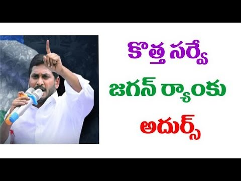 Web Zone New Survey On AP Politics || కొత్త సర్వే జగన్ ర్యాంకు అదుర్స్ || Janahitam tv