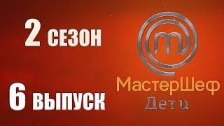 «МастерШеф. Дети». 2 сезон. Выпуск 6