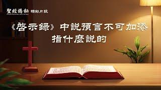 《鐵證——聖經揭祕》 精彩片段:啟示錄中说預言不可加添指什麼說的?