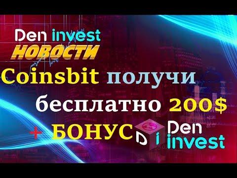 CoinsBit биржа Airdrop бесплатно раздача монет на 200$ + Бонус реальный трейдинг