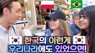 Things in Korea that Foreigners wish they had in their own countries 한국의 이런게 우리나라에도 있었으면!
