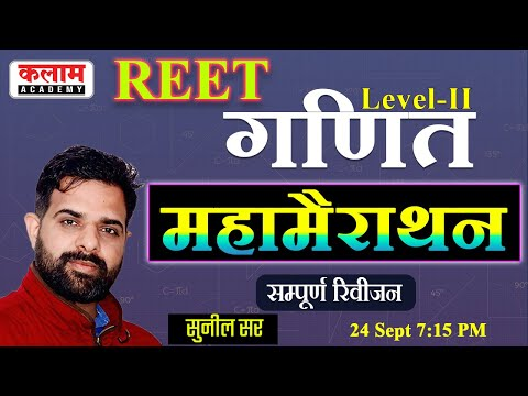 Reet Maths Level -2   सम्पूर्ण गणित रिवीजन महा मैराथन   Maths by Sunil Sir