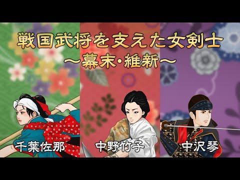 歴女必見!戦国武将を支えた女剣士~幕末・維新~