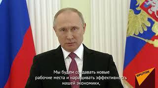 Обращение Владимира Путина к россиянам после оглашения официальных результатов выборов президента