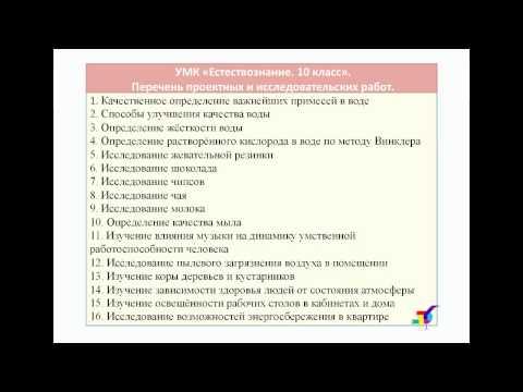 Выбор УМК по биологии и химии в условиях ФГОС