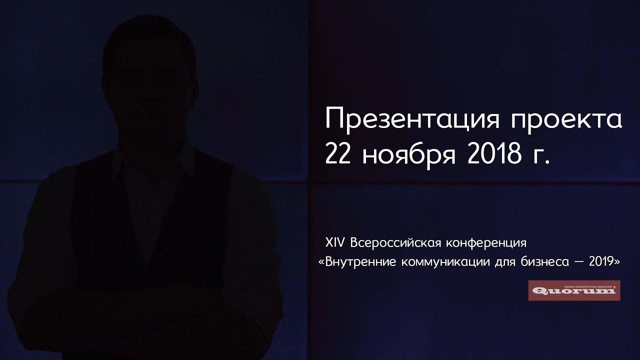 Презентация проекта «Антология корпоративного телевидения»